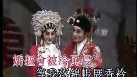 【視訊】中國戲曲 粵劇粵曲 折子戲『女駙馬』之『洞房』(岑海雁+鄭麗品 主演;歐柳霞+鄭麗品 配唱)
