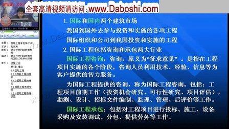国际工程承包 视频教程 武汉大学 38讲