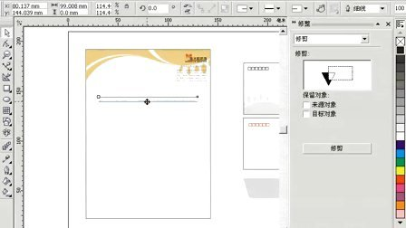 《CorelDRAW 12入门与实例》视频教程30