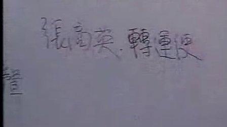 南怀瑾--- 南禅七日9