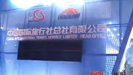 中国国际旅行社总社展台