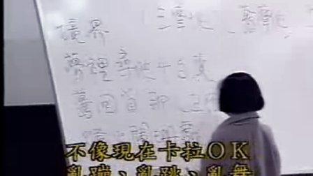 南怀瑾老师《南禅七日》06