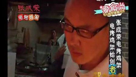 张成荣电烤鸡架爱食尚视频