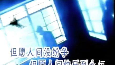 巫啟賢 - 但願(弘音).mpg