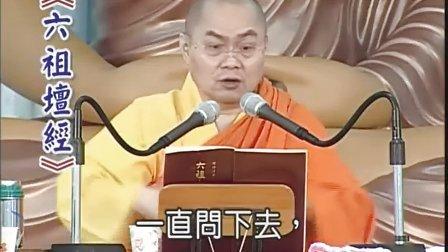 慧律法师国语新版《六祖坛经》(2)