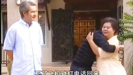 甜心巧克力 第22集 完 【国语】【泰国电视剧】