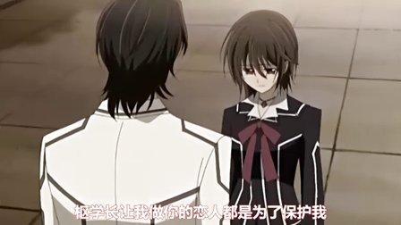 VAMPIRE KNIGHT 第二季  第七夜(荆棘之吻〜Kiss〜)