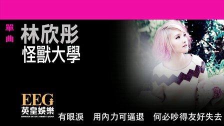 林欣彤Mag Lam《怪獸大學》官方歌詞版MV