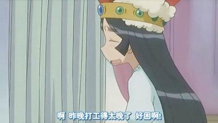 公主请小心09