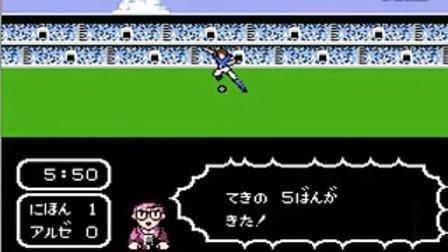 fc天使之翼1代 (足球小将)世青篇 全日本VS马阿根廷 第4回战