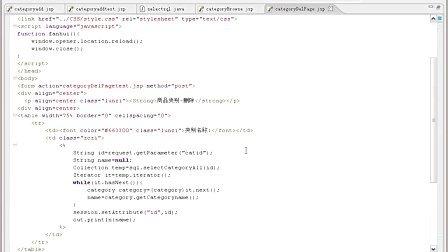 企业门户网站08:商品管理模块设计