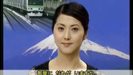 新版中日交流标准日本语初级第20课