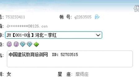 如何修改YY频道的昵称和签名,中国建筑教育培训网