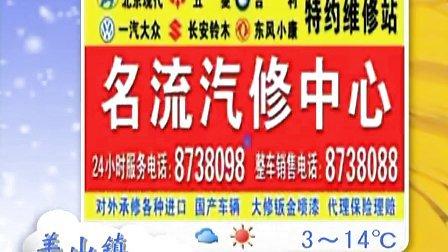 金乡县天气预报