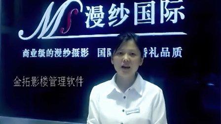 重庆漫纱国际门市经理使用金拓影楼软件感受