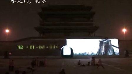 绿色和平在北京永定门城楼的超级投影(现场)