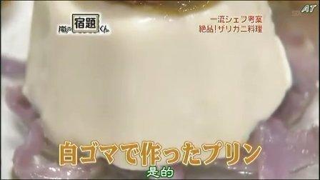嵐の宿題くん_2008.10.27_107「山本高弘」