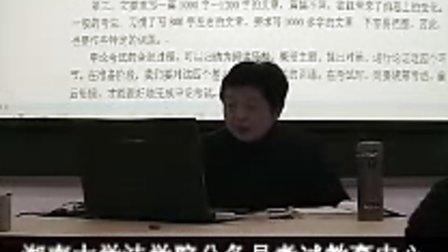 2009年湖南省公务员考试申论培训---湖南大学法学院公务员考试教育中心