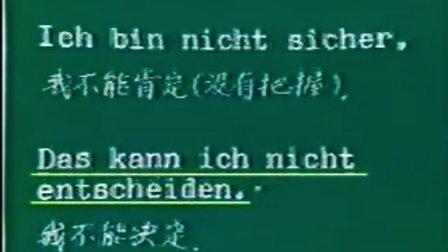 上外德语初级视频教程 (1)