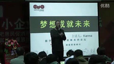 20101218--KARMA讲梦想成就未来.flv