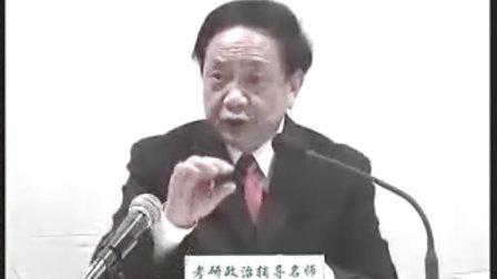 09年考研政治任汝芬高分基础班A
