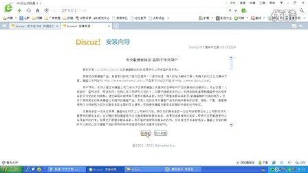 Discuz!X3新手本地安装dz论坛教程 www.kuvovo.com