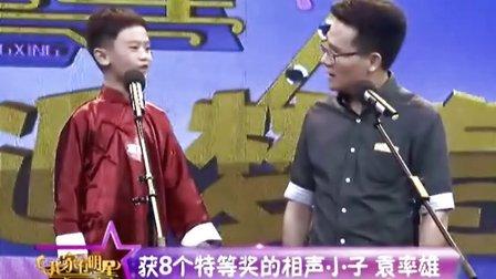 妙语语言艺术学校学员袁率雄参加北京电视台<我家有明星>节目录制
