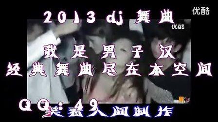 2013 最新DJ舞曲 酒吧夜店 酒吧现场DJ DJ舞曲 DJ我是男子汉 标清