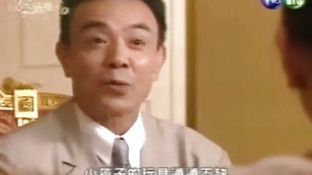 台湾偶像剧《爱情魔戒 》19