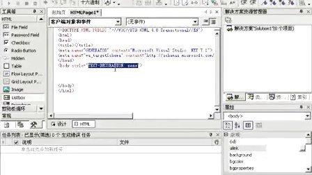 张孝祥-JavaScript 03-04