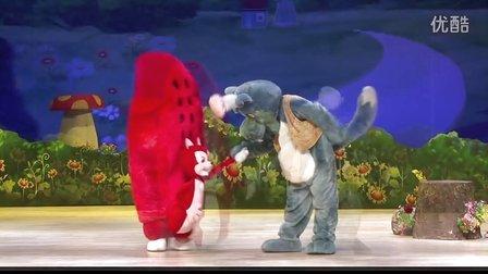 聚橙网2013最新出品儿童剧《小红帽》