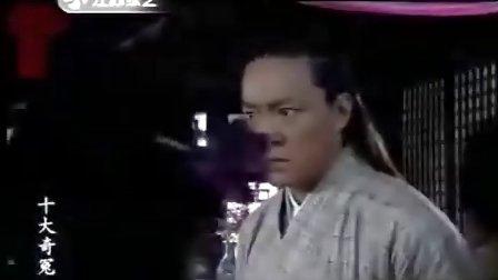 张卫健主演——十大奇冤19 国语