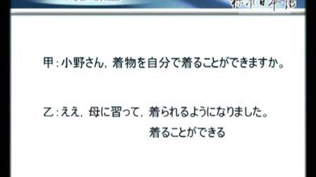 新版中日交流标准日本语初级第38课