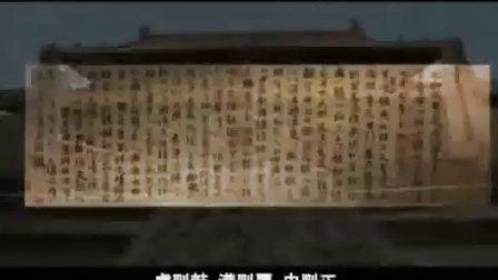 [汉字五千年]第5集:翰墨情怀