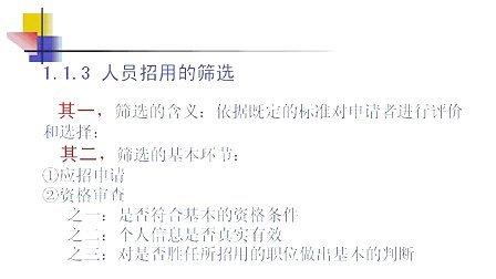 [上海交大]公共部门人力资源管理12