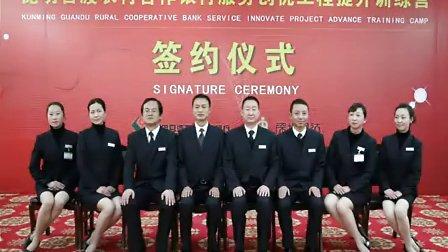 昆明官渡农村合作银行礼仪培训视频