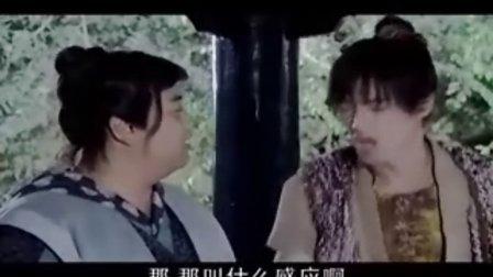 仙剑奇侠传三 05