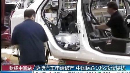 萨博汽车申请破产 中国民企10亿投资堪忧 20111220 财经中间站