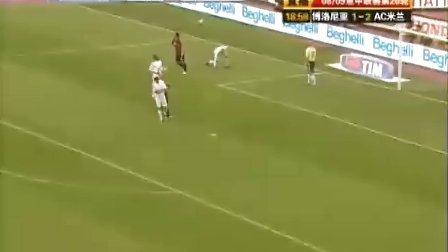 09年1月25日 意甲第20轮 博洛尼亚vsAC米兰(上半场)