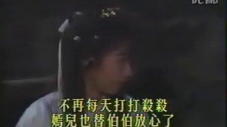 《郑伊健》金蛇郎君20集全06国语VCD