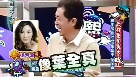 康熙来了2008-12-25释小龙 郝邵文-3释小龙 郝邵文片酬很高