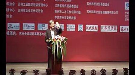 郎咸平演讲-20081213.苏州苏商高层管理论坛谈经济危机