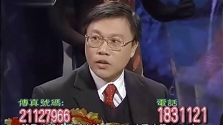 有线怪谈 2009-02-21 香港不思议手记 - 邪降双修
