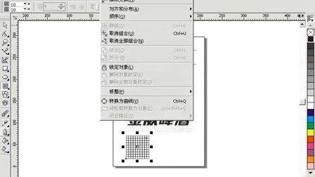 《CorelDRAW 12入门与实例》视频教程16