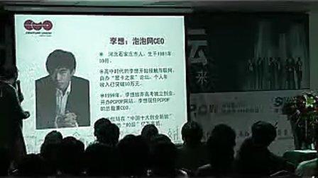 20101127Karma老师讲P.CN站长创业论坛A.flv