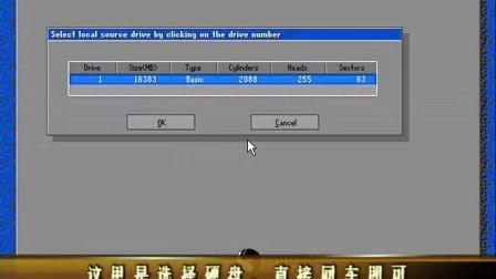 电脑基本操作视频教程之用Ghost备份和恢复系统