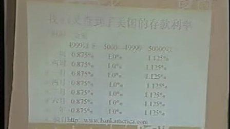 七年级初中数学优质课视频《教育储蓄》吴卫军