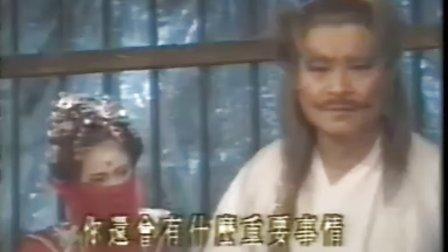 《金剑雕翎》[台湾86年版]第28集