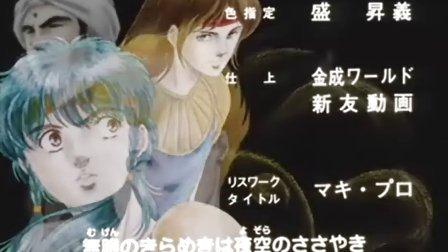 天空战记-片尾曲MV