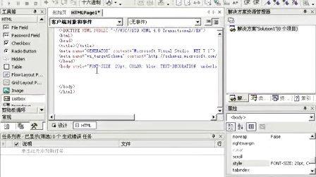 张孝祥-JavaScript 03-03
